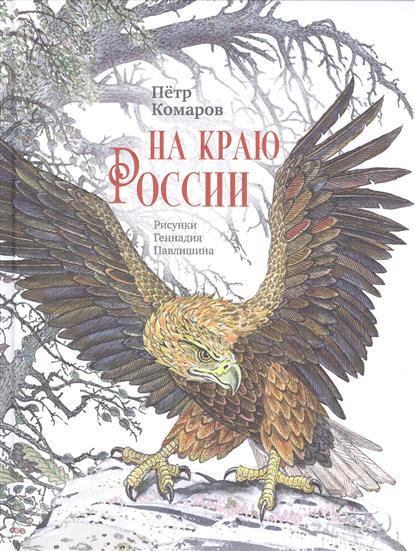 Комаров П. На краю России