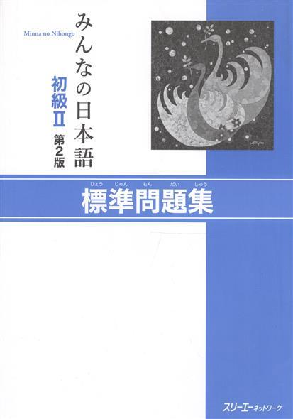 Minna no Nihongo Shokyu II - Main Workbook/ Минна но Нихонго II. Основая рабочая тетрадь (на японском языке) mamta singh molecular and cytogenetic profile of game fishes the mighty mahseers