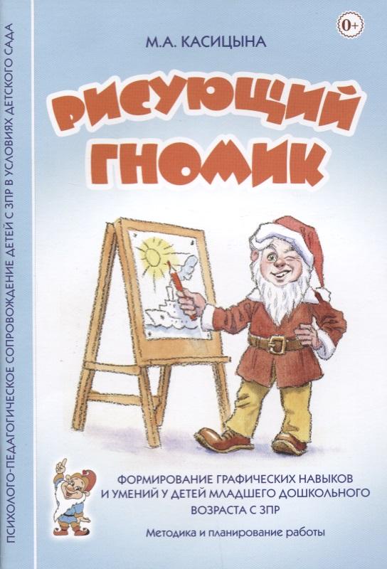 Рисующий гномик. Методика и планирование работы по формированию графических навыков и умений у детей младшего дошкольного возраста с ЗПР