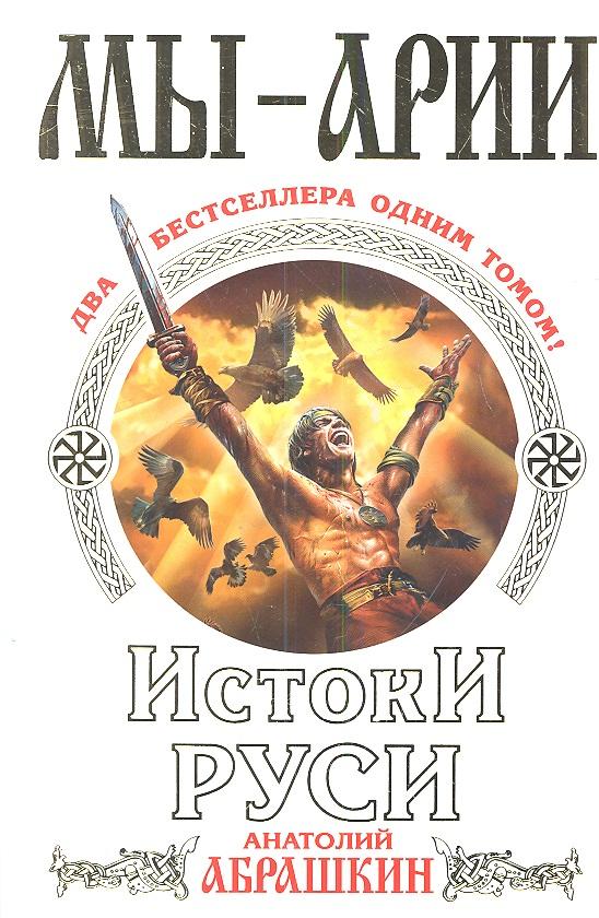 Абрашкин А. Мы - арии. Истоки Руси в а моцарт арии