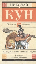 Легенды и мифы Древней Греции