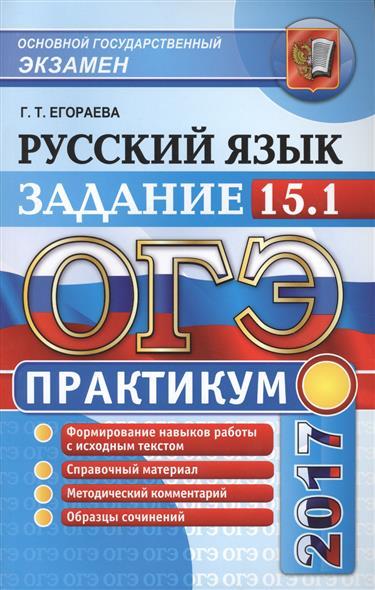 ОГЭ 2017. Практикум по русскому языку. Задание 15.1. работаем над сочинением на лингвистическую тему