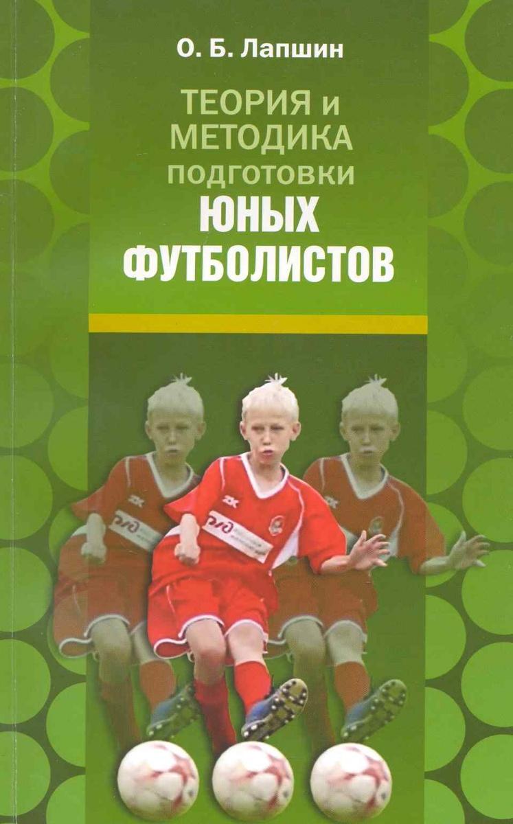 Лапшин О. Теория и методика подготовки юных футболистов ISBN: 9785903508730