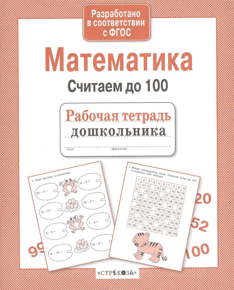 Математика. Считаем до 100. Рабочая тетрадь дошкольника