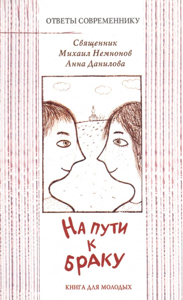 На пути к браку. Книга для молодых