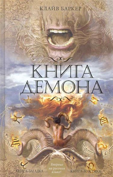 Книга демона или исчезновение мистера Б