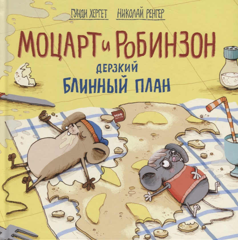 Хергет Г., Ренгер Н. Моцарт и Робинзон. Дерзкий блинный план ISBN: 9785001175803 тарифный план