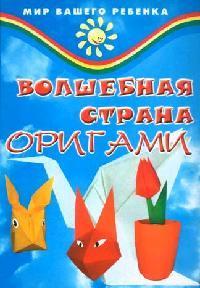 Рудник Т. Волшебная страна оригами Фантазии из бумаги