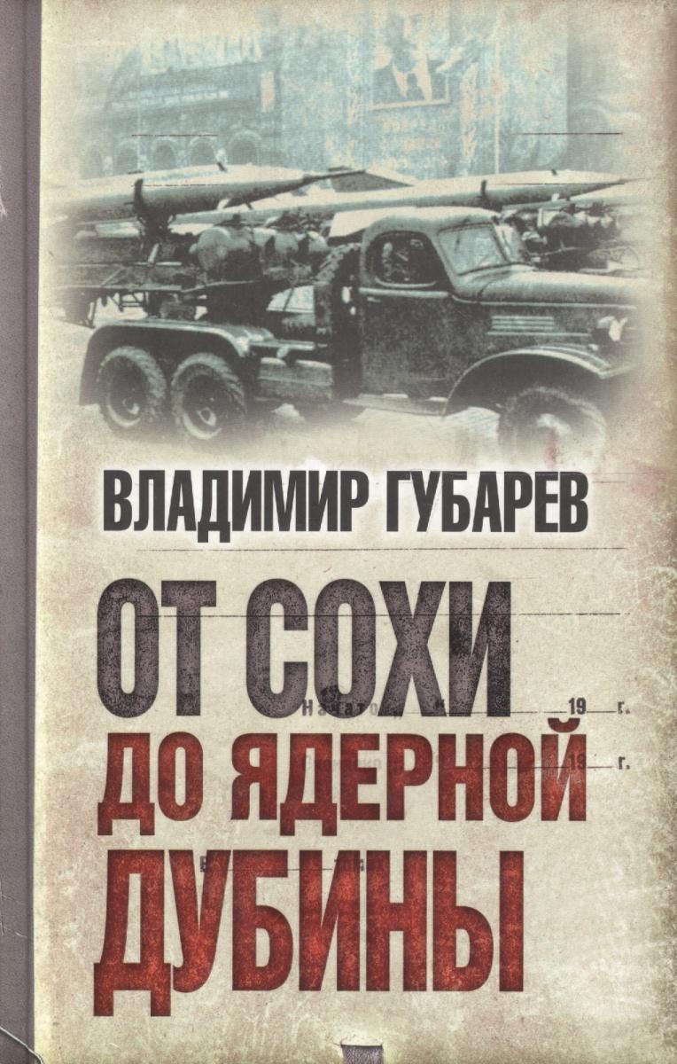Губарев В. От сохи до ядерной дубины ISBN: 9785906817594 от сохи до ядерной дубины