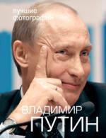 Владимир Путин Фотоальбом