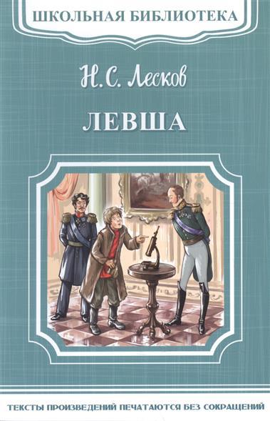 Лесков Н. Левша ISBN: 9785465033657 лесков н левша сказ о тульском косом левше и о стальной блохе