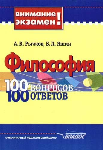 Философия 100 вопросов - 100 ответов