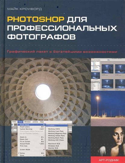 Кроуфорд М. Photoshop для профессиональных фотографов мобильный телефон fly ff282 black