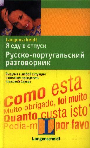 Козлова Е.И. (ред.) Я еду в отпуск Русско-португ. разговорник я еду в отпуск русс хорватский разговорник