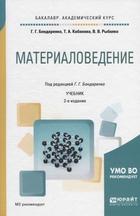 Материаловедение. Учебник для академического бакалавриата