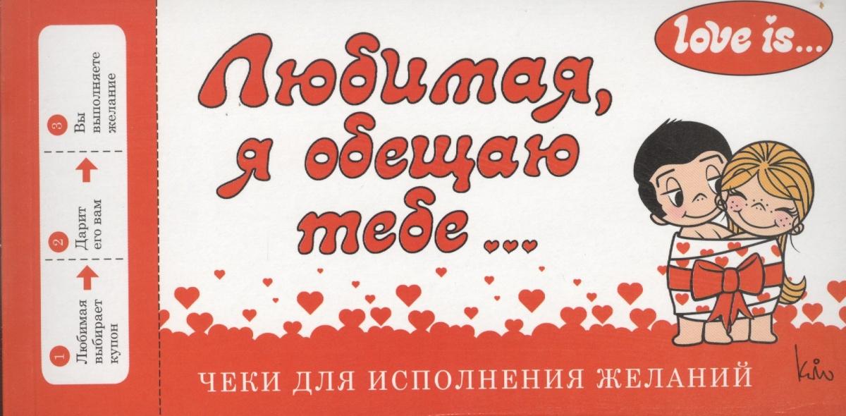 Чеки для исполнения желаний: Love is… Любимая, я обещаю тебе…