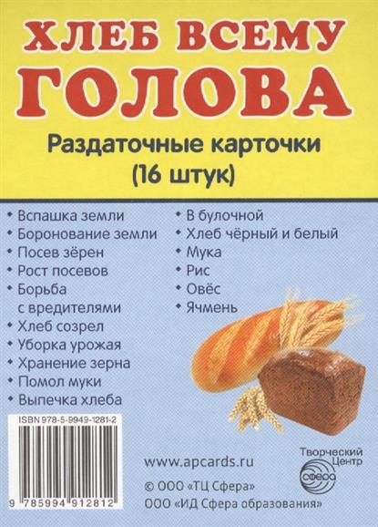 Хлеб всему голова. Раздаточные карточки (16 штук)