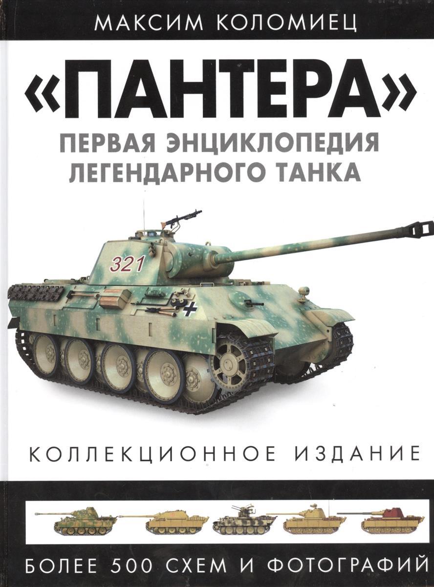 Коломиец М. Пантера. Первая энциклопедия легендарного танка. Коллекционное издание