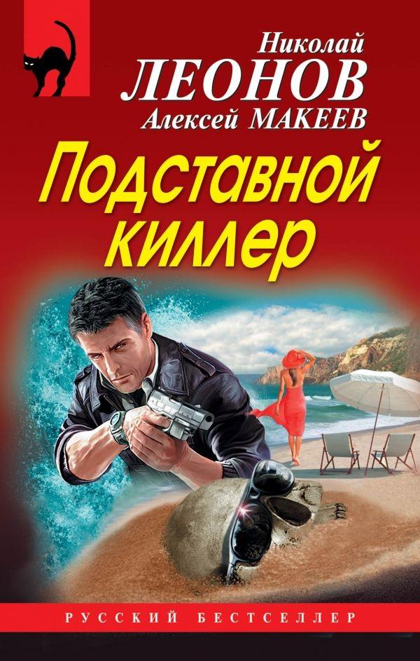 Леонов Н., Макеев А. Подставной киллер смартфон vertex impress luck 3g черный