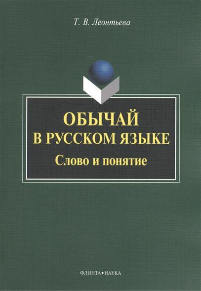 Обычай в русском языке: Слово и понятие. Монография