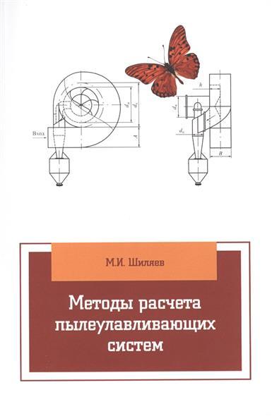 Методы расчета пылеулавливающих систем: учебное пособие