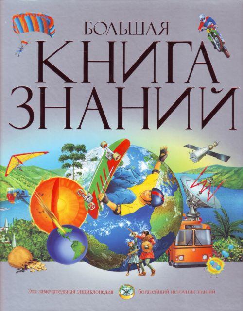 Мадгуик У. Большая книга знаний