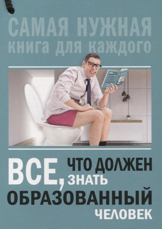 Блохина И. Все, что должен знать образованный человек блохина и леоник о мерников а тараканова м все что должен знать каждый образованный мальчик