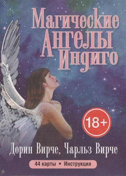 Вирче Д., Вирче Ч. Магические Ангелы Индиго. 44 карты. Инструкция магия цветочной терапии 44 карты инструкция