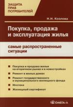 Козлова Н. Покупка продажа и эксплуатация жилья