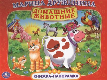 Дружинина М. Домашние животные. Книжка-панорамка умка книжка гармошка домашние животные м дружинина