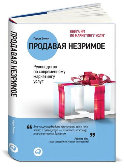 Беквит Г. Продавая незримое. Руководство по современному маркетингу услуг. 2-е издание реферат по маркетингу молочный товар новинка разработка