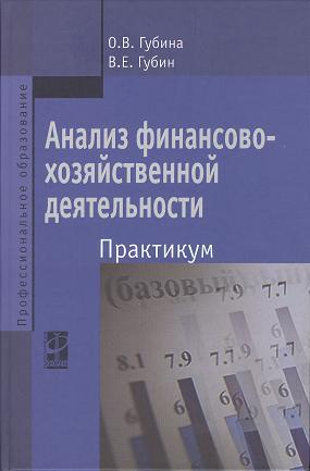 Губина О., Губин В. Анализ финансово-хозяйственной деятельности. Практикум. 2-е издание, переработанное и дополненное