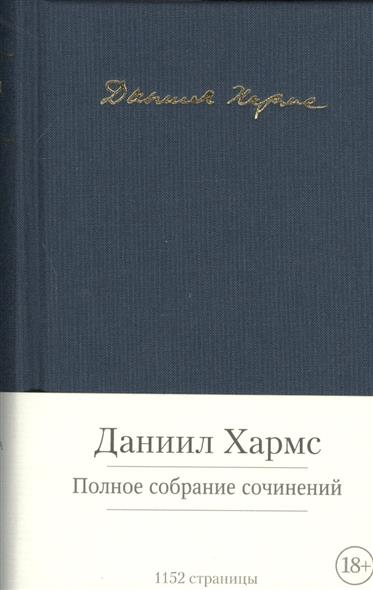 Хармс Д. Полное собрание сочинений