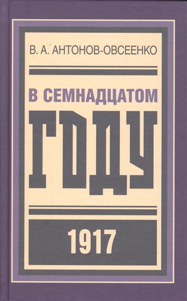 Антонов-Овсеенко В. В семнадцатом году в с антонов 100 великих операций спецслужб