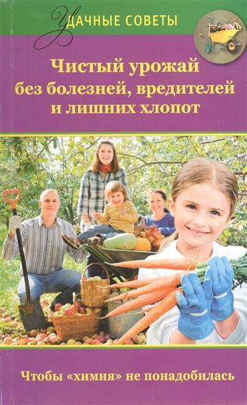 Чистый урожай без болезней, вредителей и лишних хлопот