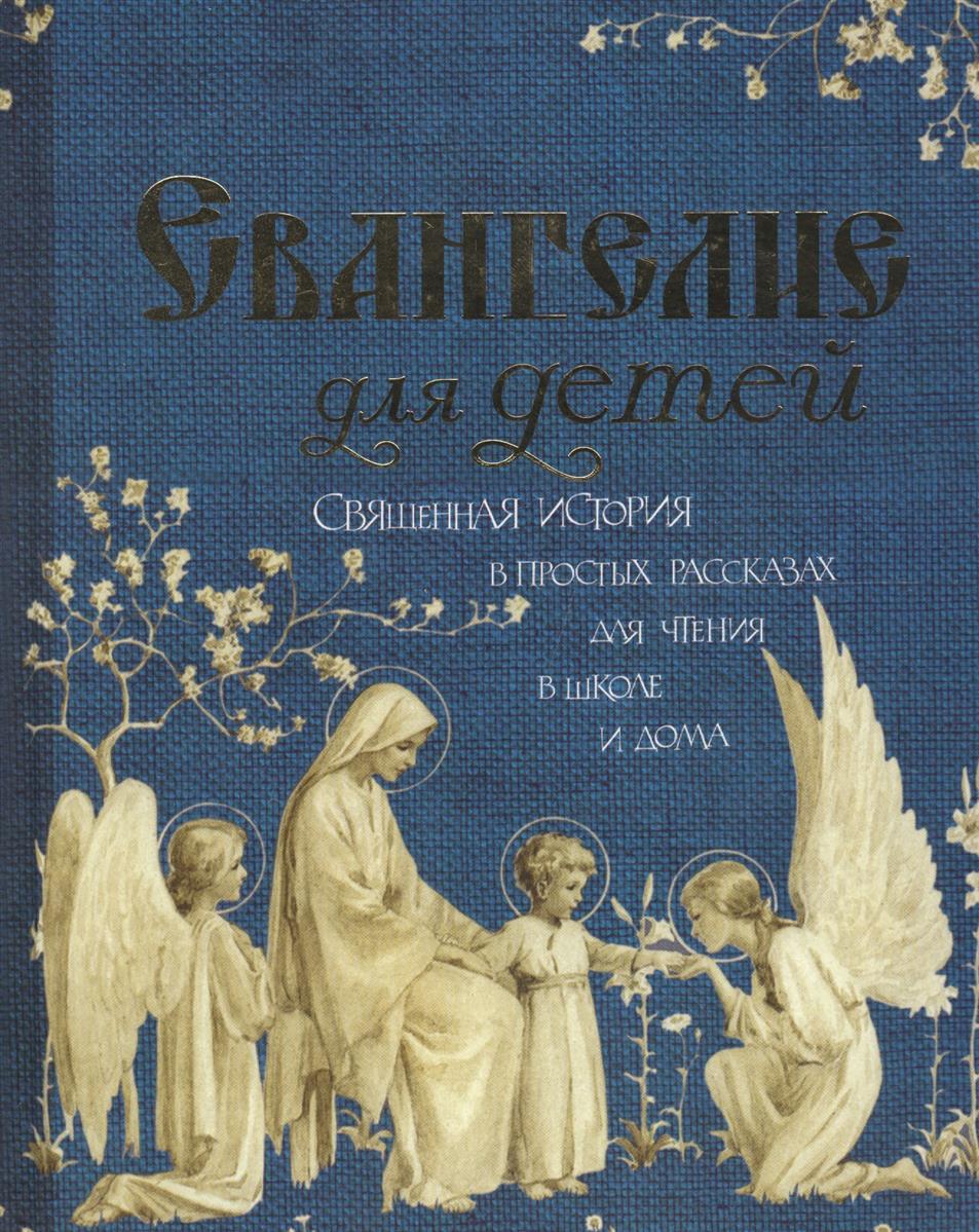 Худошин А., сост. Евангелие для детей астахов а сост евангелие