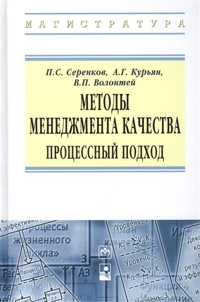 Серенков П.: Методы менеджмента качества. Процессный подход