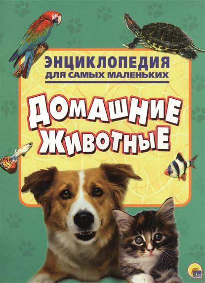 Домашние животные. Энциклопедия для самых маленьких