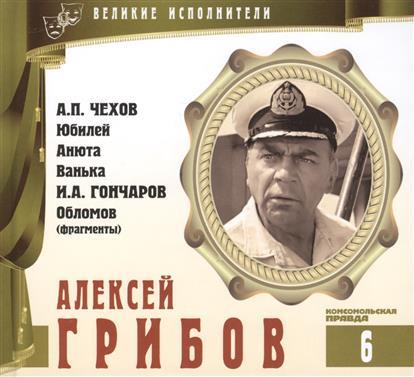 Великие исполнители. Том 6. Алексей Грибов (1902-1977). (+аудиокнига CD