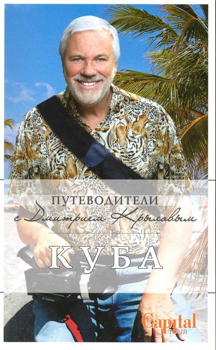 Крылов Д., Рубцов В. Куба