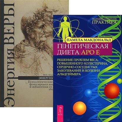 Генетическая диета Apo E. Энергия веры (комплект из 2 книг) hitachi нтс 774015