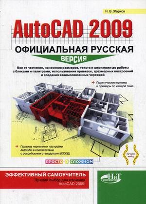 Книга AutoCAD 2009 Офиц. рус. версия Эффект. самоуч.. Жарков Н.