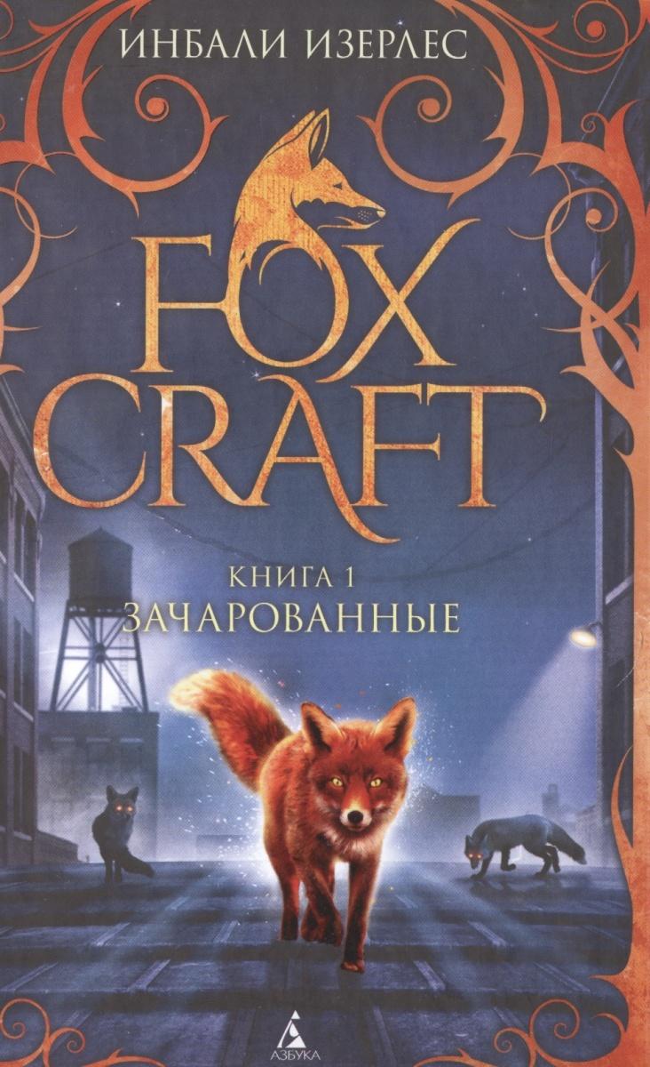 Книга Foxcraft. Книга 1. Зачарованные. Изерлесс И.