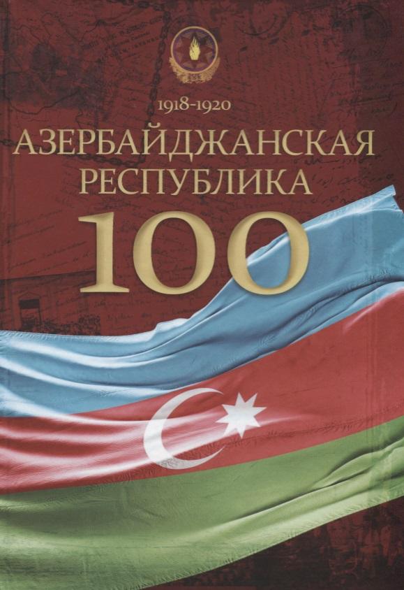 Азербайджанская Республика — 100. История, политика, культура: сборник статей