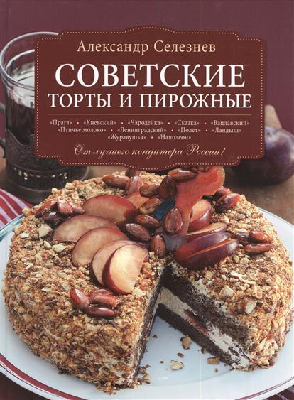 Советские торты и пирожные. От лучшего кондитера России!