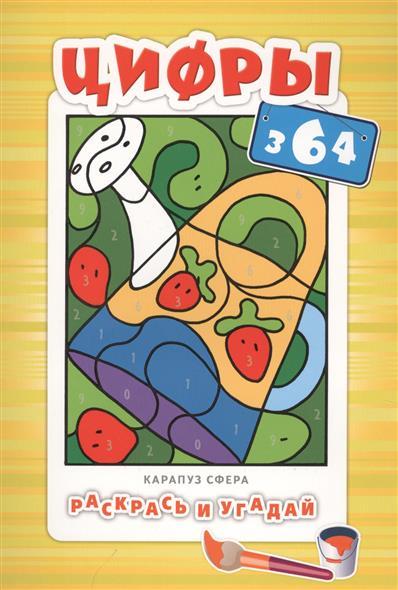 Савушкин С. (ред.) Цифры. Раскрась и угадай савушкин с ред лето 12 карточек с текстами и рекомендациями