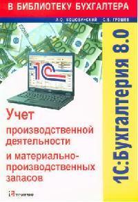 1С Бухгалтерия 8.0 Учет производственной деятельности и материально-производственных запасов