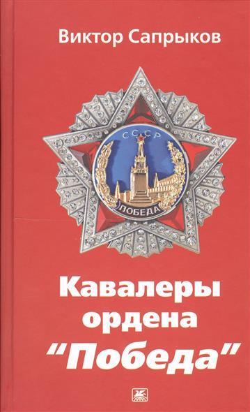 Сапрыков В. Кавалеры ордена Победа ISBN: 9785280036642