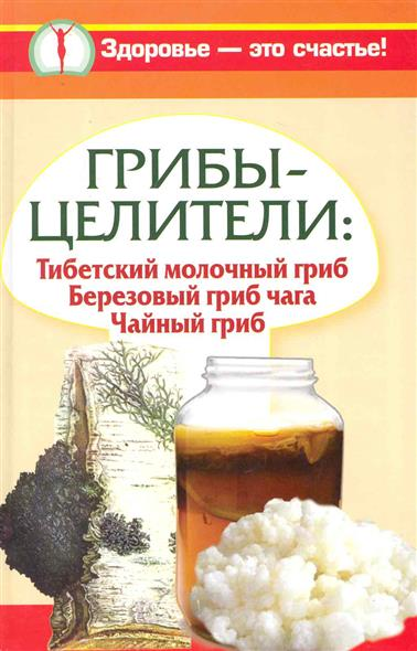 Грибы-целители Тибетский молочный гриб Березовый гриб...