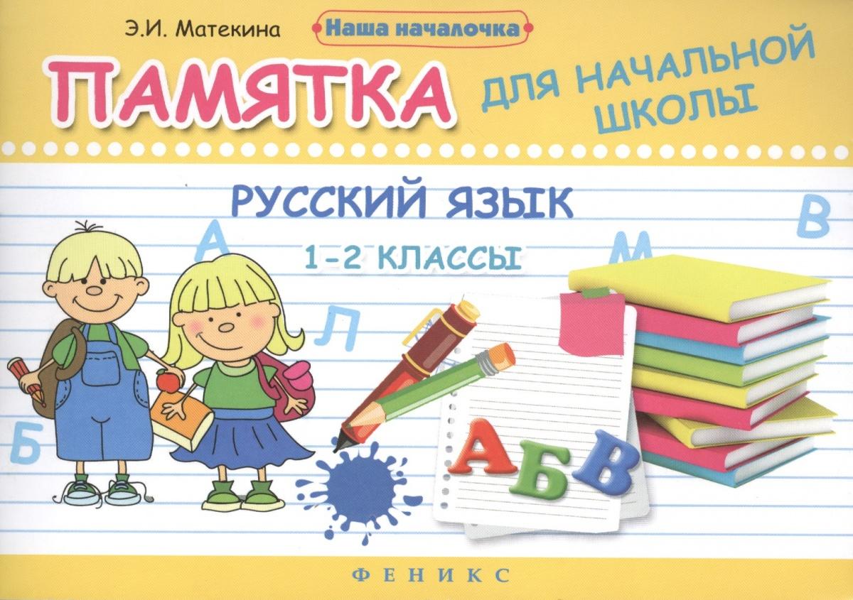 Матекина Э.: Русский язык. 1-2 классы. Памятка для начальной школы
